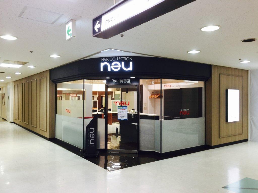 札幌 駅 美容 室 JR札幌駅周辺の美容室【グロウズ】ヘアセット30分